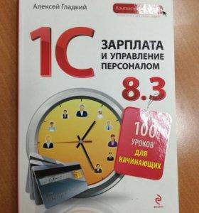 Книга 1С ЗУП 100 уроков для начинающих