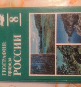 Книга по географии