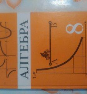 Книга по алгебре
