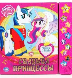 Книга «My Little Pony.Свадьба пони»