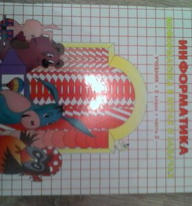 Учебник информатика