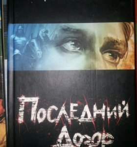 Книги С Лукьяненко
