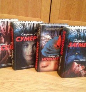 4 книги Стефани Майер