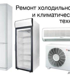 Холодильники и кондиционеры