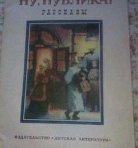 Сборник рассказов А.П.Чехов