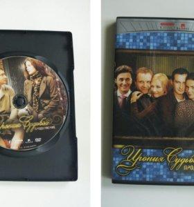 """DVD диск """"Ирония судьбы"""""""