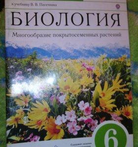 Тетрадь по биологии