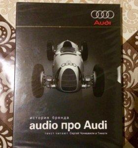 Audi история бренда (коллекционный) лицензия!