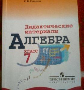 Дидактические материалы алгебра 7 класс
