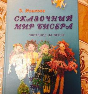 """Книга """"сказочный мир бисера"""""""