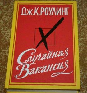 "Книга Джоан Роулинг ""Случайная вакансия"""