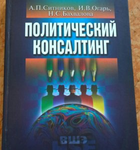 Книги Политический консалтинг, регионалистика
