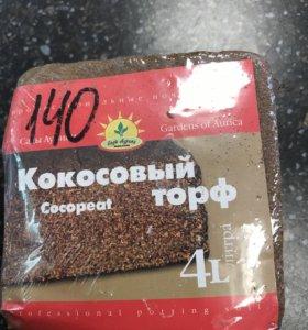 Кокосовый торф