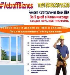 Пластиковое окно 150см-140см