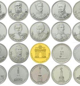 Бородино 28 монет UNC Полный комплект.