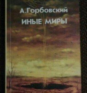 А. Горбовский. Иные миры.