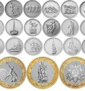5 руб. и 10 руб. 70 лет победы в ВОВ 21 монета