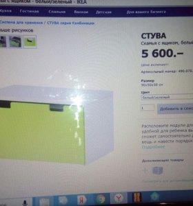 Тумба с ящиком.белый,зеленый