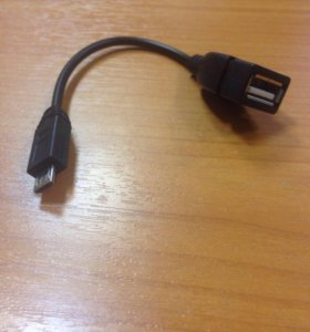 OTG-кабель (USB-microUSB)