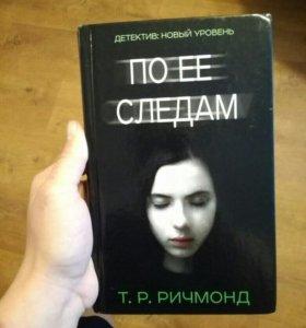 Книга по ее следас