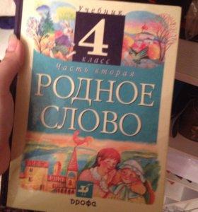 Книга для школы