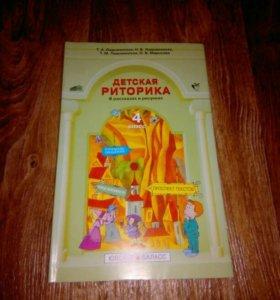 Продам учебник детскую риторику 4 класс