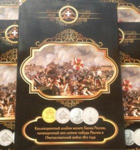 Капсульный альбом для серии Бородино на 28 монет