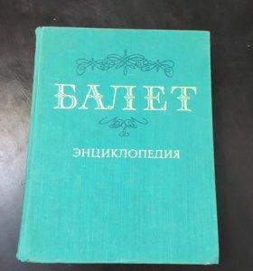 Энциклопедия балета