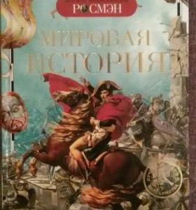 Книга Мировая история