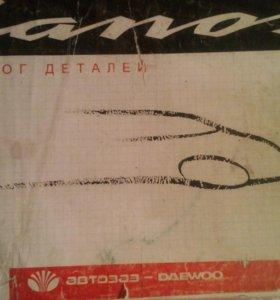 Каталог запчастей ланос Daewoo lanos.