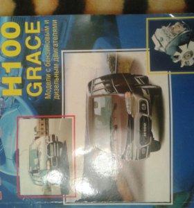 Книги по ремонту авто