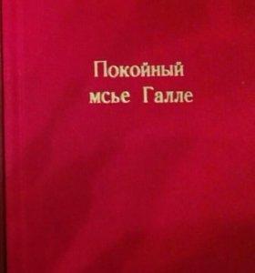 Ж. Сименон Романы из журналов