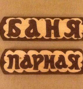 Таблички из дерева для бани.