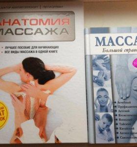 Книги по массажу