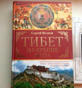 Книга про Тибет