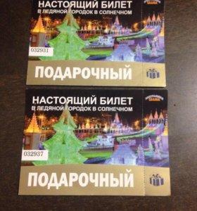 Билеты в ледяной городок