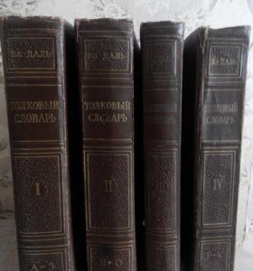 Толковый словарь В.И Даль 4 тома
