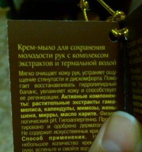 Крем-мыло для сохранения молодости рук