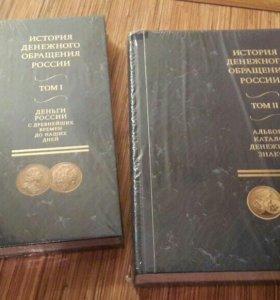 История денежного обращения в России 2 части