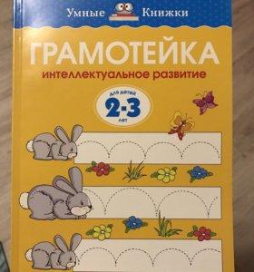 Обучающая книга для детей 2-3 года