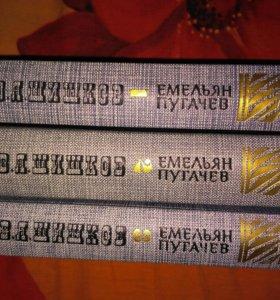 Книги. В.Я. Шишков. Емельян Пугачёв. 3 тома.
