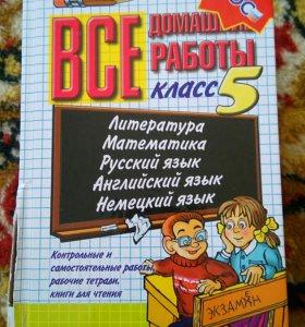 Решебник для 5-х классов