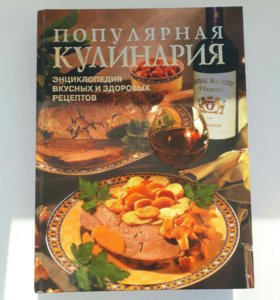 Энциклопедия по кулинарии
