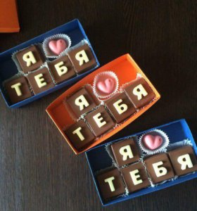 Шоколадные буквы,супер подарок