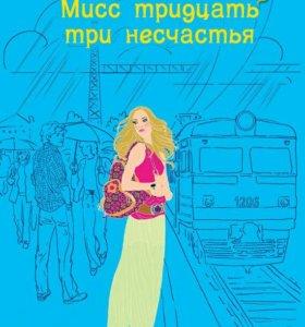 """Книги из серии """"Только для девчонок"""""""