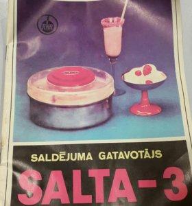 Электромороженница SALTA-3