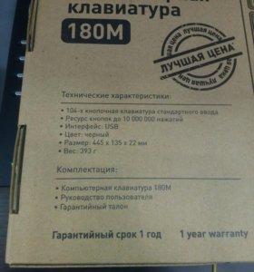Клавиатура в упаковке