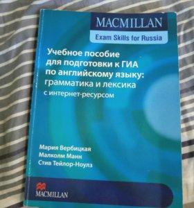 Macmillan подготовка к огэ/гиа