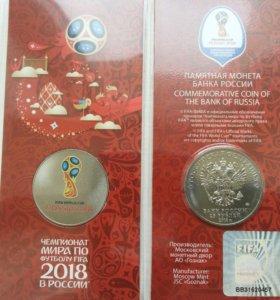 Футбол 2018 цветные 25 рублей