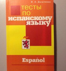 Дышляева Тесты по испанскому языку